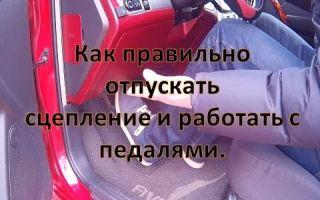 Как работает сцепление в устройстве трансмиссии автомобиля