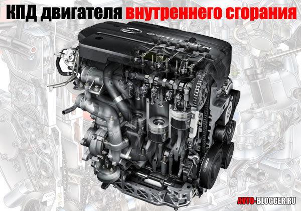 КПД дизельного двигателя