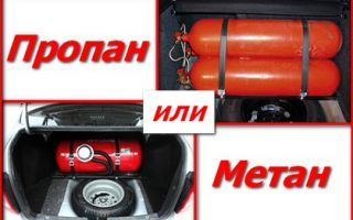 Газовая установка на автомобиль: что лучше, ГБО метан или пропан