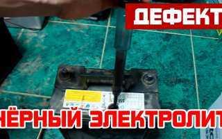 Темный электролит в аккумуляторе: что делать с черным или мутным электролитом