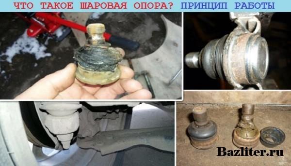 Что такое шаровая опора: назначение, устройство, неполадки и ремонт